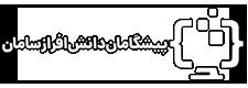 شرکت پیشگامان دانش افراز سامان